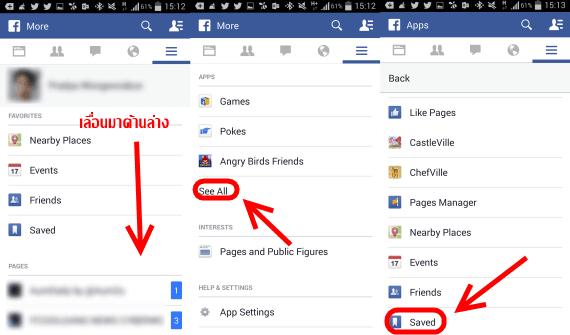facebook-save-03