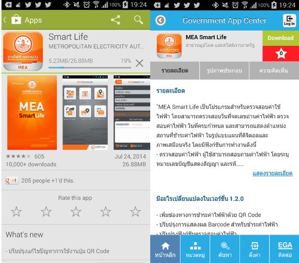 app-mea-smart-life-02
