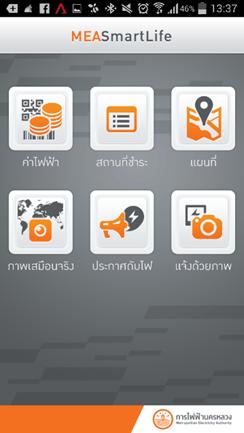 app-mea-smart-life-03