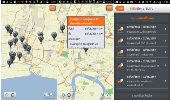 Smart Life Pc App