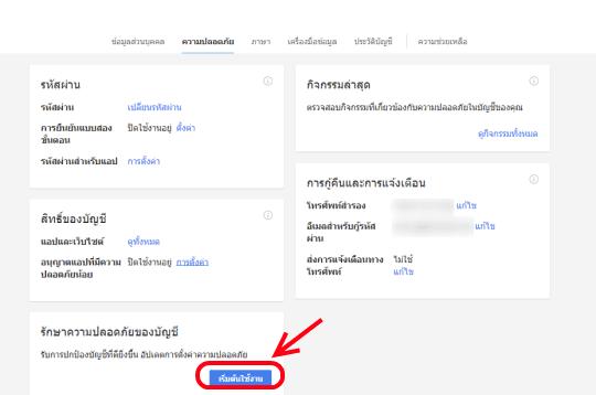 setting-google-account-secure-01