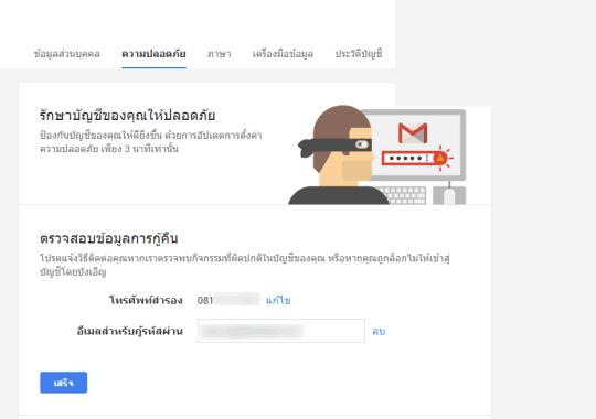 setting-google-account-secure-03