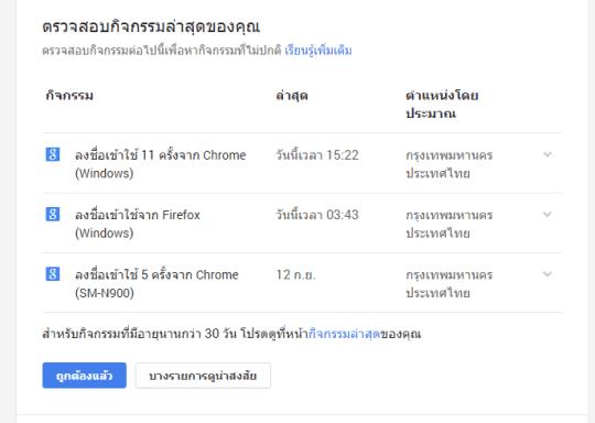 setting-google-account-secure-04