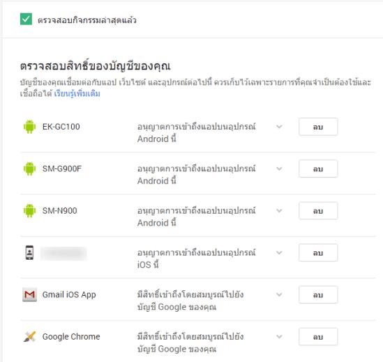 setting-google-account-secure-05