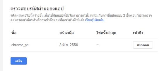 setting-google-account-secure-06