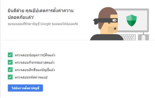 setting-google-account-secure-07