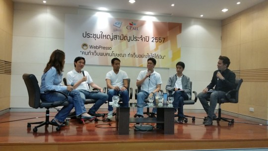 thaiwebmaster-webpresso-web-make-money