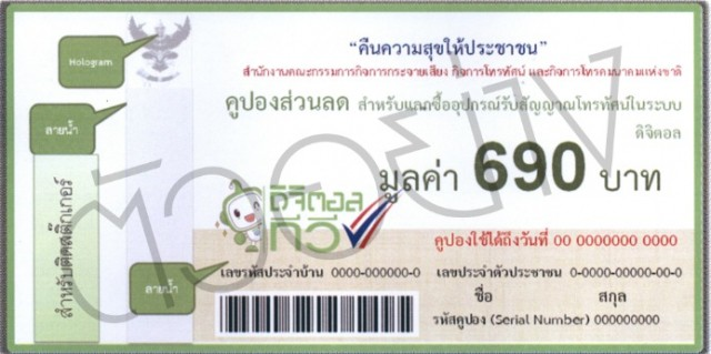 coupon-digital-tv-nbtc