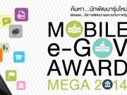 กระทรวงไอซีทีและ EGA เชิญเข้าแข่งขันพัฒนาแอพฯภาครัฐบนมือถือ MEGA 2014