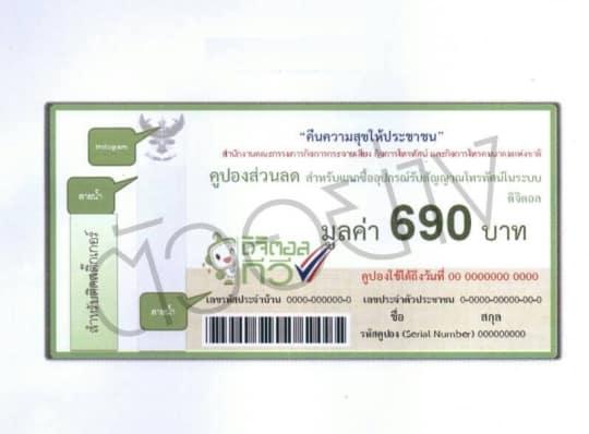 nbtc-coupon-set-top-box