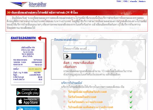 thailandpost-find