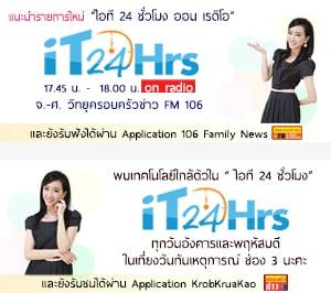 Facebook iT24Hrs