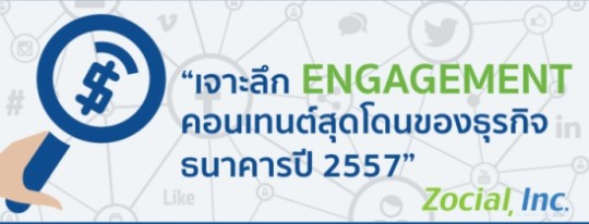 engagemeent-content-banking-01