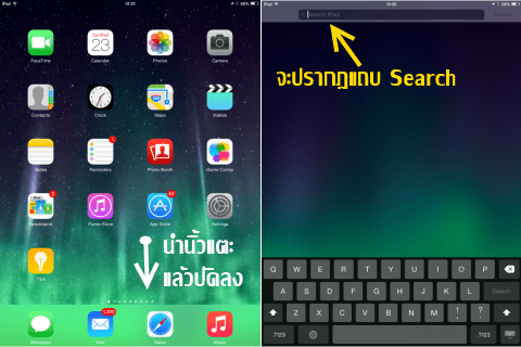 spotlight-apple-ios8-00