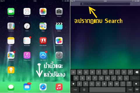 spotlight-apple-ios8-00