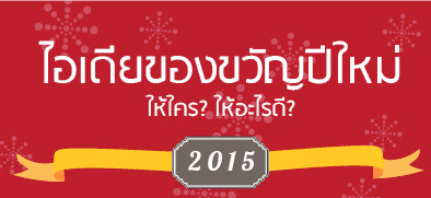 gift-for-new-year-2015