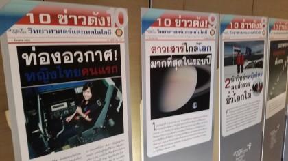 top10-news-sci-2014