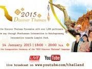 ชมถ่ายทอดสด ขบวนท่องเที่ยววิถีไทย 2558 เย็นวันนี้ ทาง Youtube