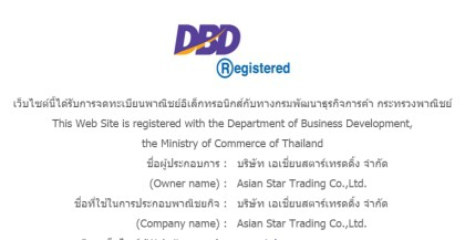 dbd-logo-online-shopping-registed-2