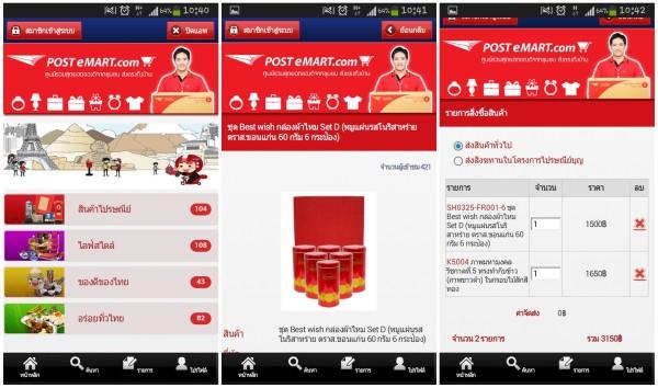 thailandpost-postemart