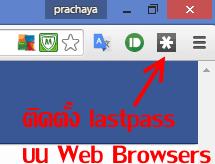 use-lasspass-chrome-web-browser-02