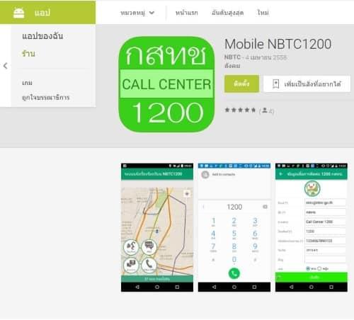 Mobile-NBTC1200-a