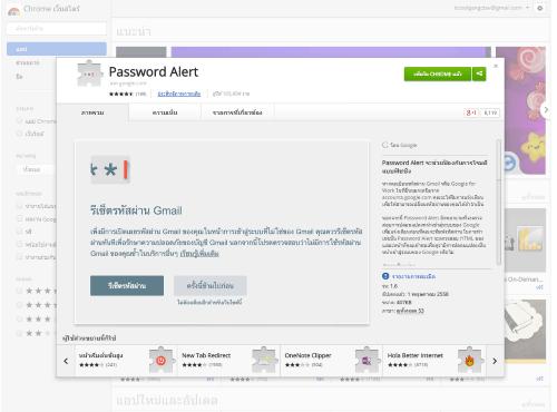 google-phishing-password-alert-02