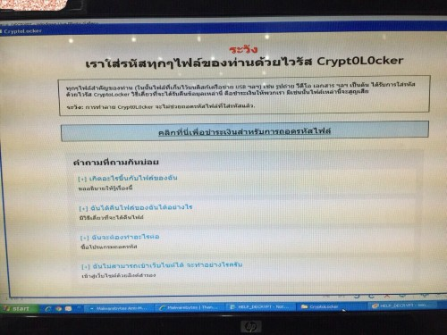 ตัวอย่างการเรียกค่าไถ่ ของมัลแวร์ Ransomware ภาษาไทย