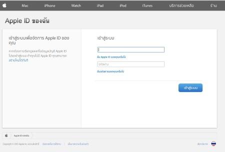 apple-id-2-step-verification-setting-03