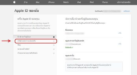 apple-id-2-step-verification-setting-04