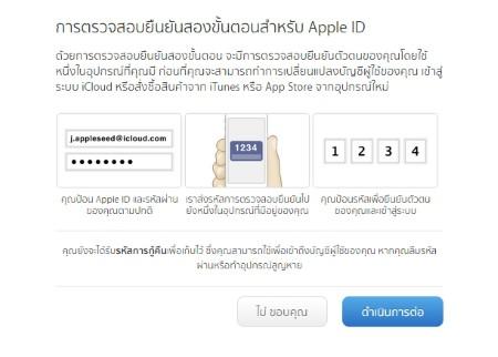 apple-id-2-step-verification-setting-06