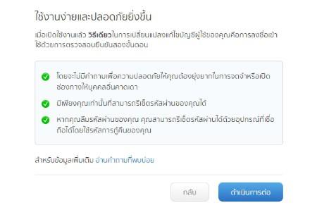 apple-id-2-step-verification-setting-07