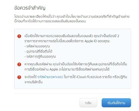 apple-id-2-step-verification-setting-08