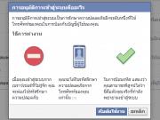 วิธีปกป้องบัญชี facebook ไม่ให้ถูกแฮค ถูกขโมย ด้วยการตรวจสอบ 2 ขั้นตอน
