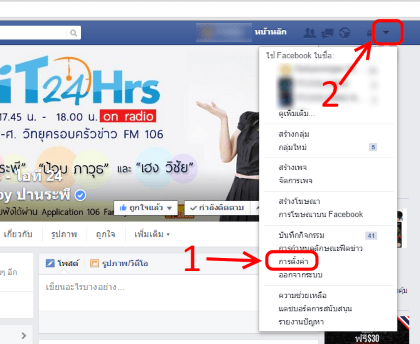 facebook-2-step-verification-p01