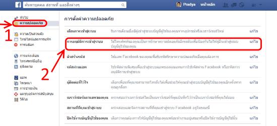facebook-2-step-verification-p02