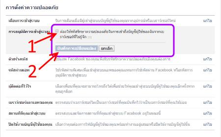 facebook-2-step-verification-p03