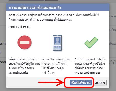 facebook-2-step-verification-p04