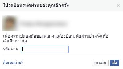 facebook-2-step-verification-p07
