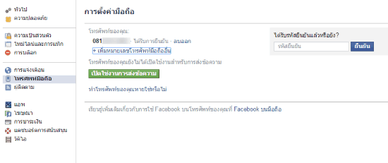facebook-2-step-verification-p09