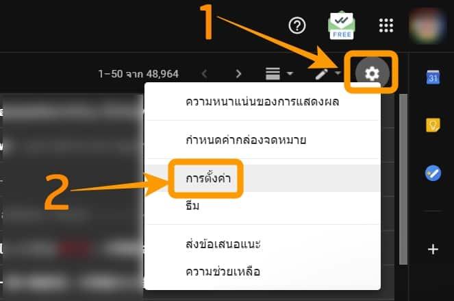 วิธีตั้งค่า Gmail เปิดฟีเจอร์ Undo Send