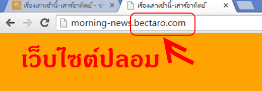 phishing-morning-news-bectero-ch3-b