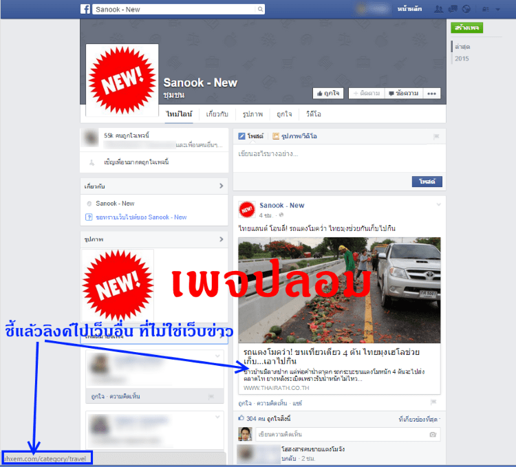 scam-facebook-page-thai-news-03