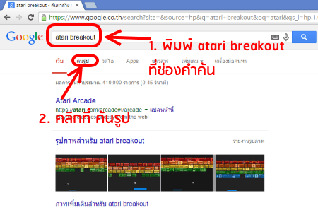 play-atari-breakout-on-google-search-photo-01