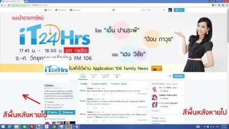 twitter-remove-background-profile