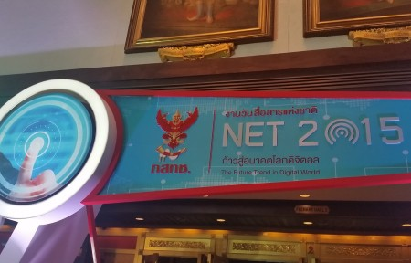 nbtc-net-expo-2015