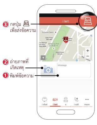 police-i-lert-u-apps-p01
