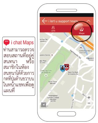 police-i-lert-u-apps-p02