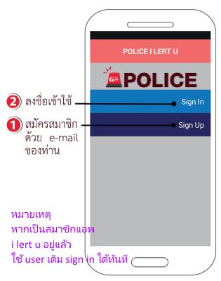 police-i-lert-u-apps-p05