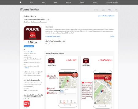 police-i-lert-u-apps-p06
